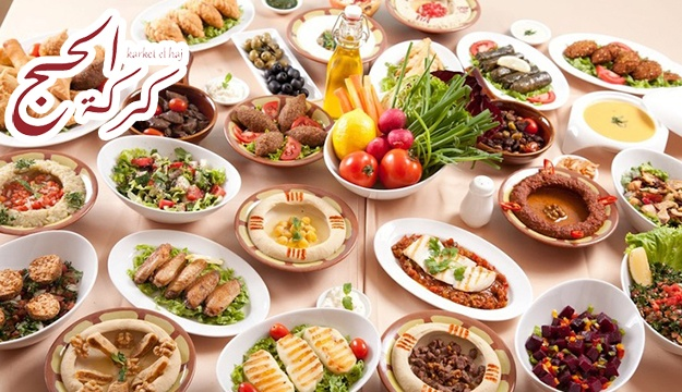 Lebanese cuisine off the menu karket el haj for About lebanese cuisine