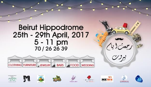 """50% Off Event Entrance To """"رجعت إيام بيروت"""", Oud Night & Complimentary Lebanese Meza Stands (Only $3.30 instead of $6.60)"""