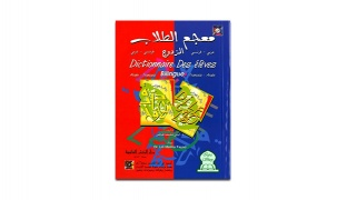 Dictionnaire Des Eleves ( Arabic-French and French-Arabic)