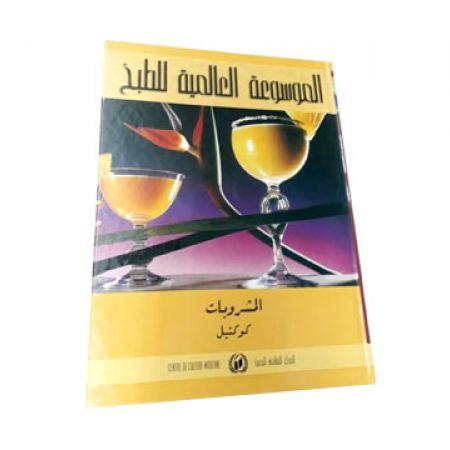 Al Machroubat Al Alamiya