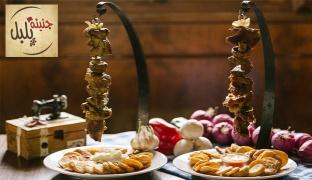 Lebanese Cuisine From The Menu